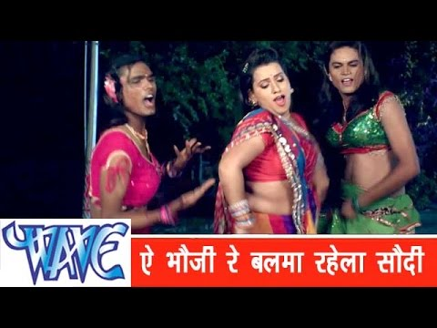 बलमा रहेला सऊदी  Balma Rahela Saudi - Khesari Lal Yadav - Bhojpuri Hit Songs 2015- Nagin
