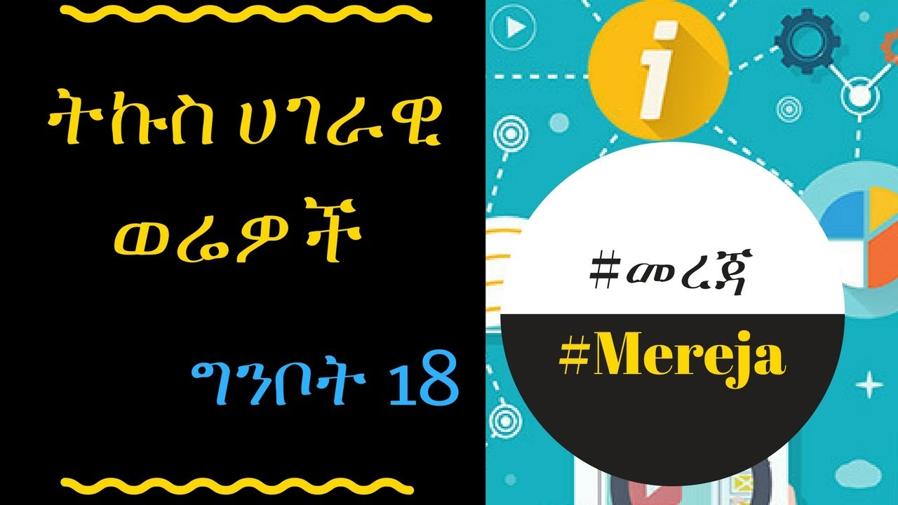 ETHIOPIA -Quick NEWS recaps  from #mereja may 26 2017