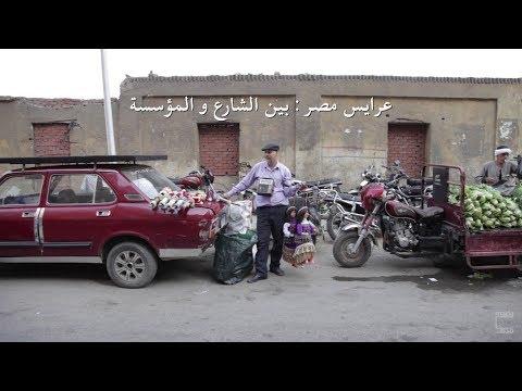 عرايس مصر: بين الشارع و المؤسسة | Puppetry in Egypt: From street to institution