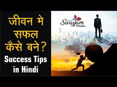Jivan Me Safal Kaise Bane | Best Motivation Video in Hindi | Success tips in hindi by Swayam