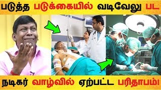 படுத்த படுக்கையில் வடிவேலு பட நடிகர் வாழ்வில் ஏற்பட்ட பரிதாபம்! | Tamil Cinema News