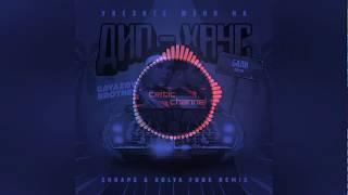 Gayazov$ Brother$ - Увезите меня на Дип-хаус (Shnaps & Kolya Funk Remix)