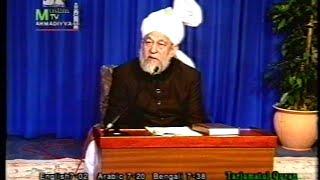 Urdu Tarjamatul Quran Class #13, Al-Baqarah verses 110 to 119