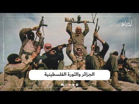 """""""أطلق رصاصة ثم عد إليّ"""".. بهذه العبارة التي قالها بومدين لياسر عرفات انطلق الكفاح المسلح في فلسطين"""
