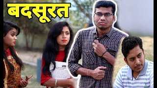 Download बदसुरत || Emotional and Inspirational Short Comedy || Anand Manikpuri Mp3 and Videos