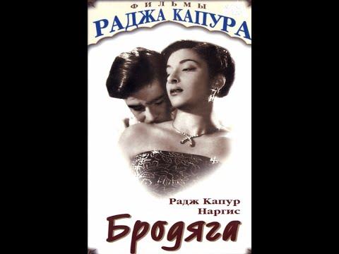 Советский дубляж 1951. Бродяга. Авара. Советская прокатная копия.