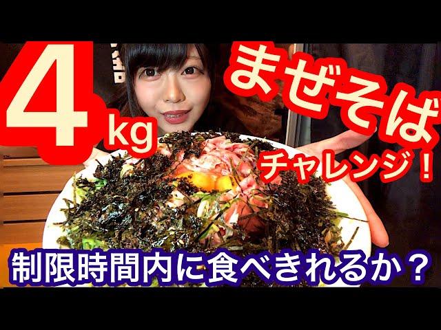 【大食い】合計12人前のまぜそばを制限時間内に食べきれるか挑戦した【三年食太郎】