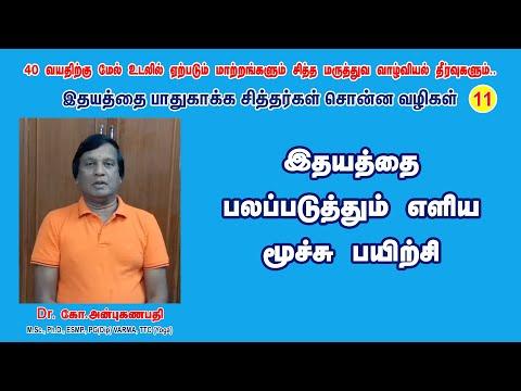 இதயத்தை பலப்படுத்தும் எளிய மூச்சு பயிற்சி (வாசியோகம்) | Dr. G.Anbuganapathi, Siddha