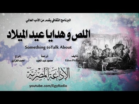 التمثيلية الإذاعية׃ اللص وهدايا عيد الميلاد