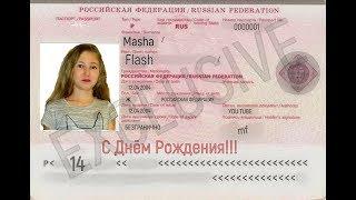 С Днём Рождения, Masha Flash!