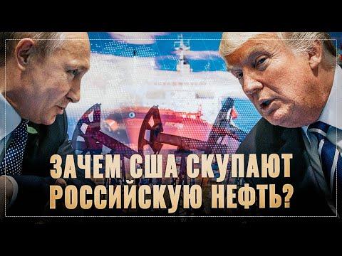 Вот это поворот! Зачем США скупают российскую нефть, если у них своей девать некуда