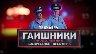 сериал ГАИШНИКИ на РЕН ТВ 20го августа ВЕСЬ ДЕНЬ