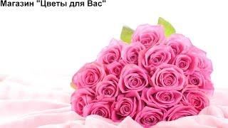 Цветы для Вас купить цветы с доставкой заказать Одесса невысокие цены недорого(Цветы для Вас купить цветы одесса невысокие цены недорого заказать цветы с доставкой одесса цены недорого., 2015-04-07T13:56:04.000Z)