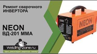 Апарат Неон ВД 201 - зварювальний інвертор і його ремонт   Зона-Зварювання.РФ ремонт зварювальних апаратів