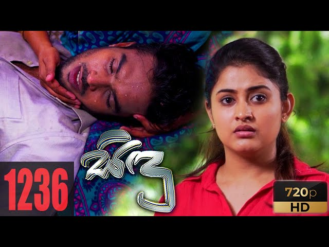Sidu | Episode 1236 11th May 2021