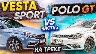 LADA Vesta sport vs Polo GT -  лада веста спорт -  честный блог, ищем в них автоспорт Часть 2