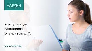 Консультация гинеколога - как проводится осмотр женщины врачом