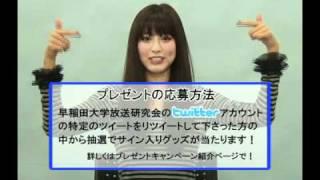 早稲田祭2010放研企画『WHK×キャパ キャパNo.1選手権 ~あなたのキャパ(容量)は何バイト?~』のスペシャルコンテンツ動画です。 http://www.whkne...