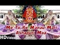 Me To Re Manau Mari Ashapuri Maa | Latest Rajasthani Devotional Song | Rajasthani New Songs HD