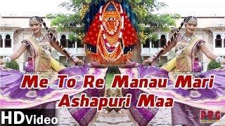 Me To Re Manau Mari Ashapuri Maa | Latest Rajasthani Devotional Song | Rajasthani New Songs HD