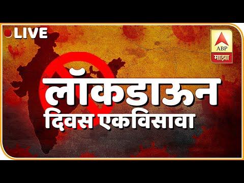 ABP Majha LIVE News| Live Streaming | CoronaVirus News Updates | Live Marathi News