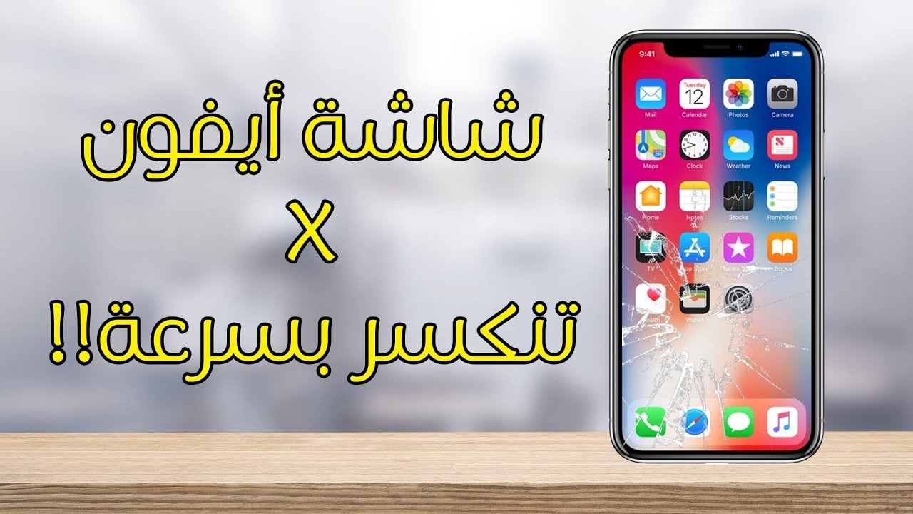 قيمة شاشة ايفون X 7