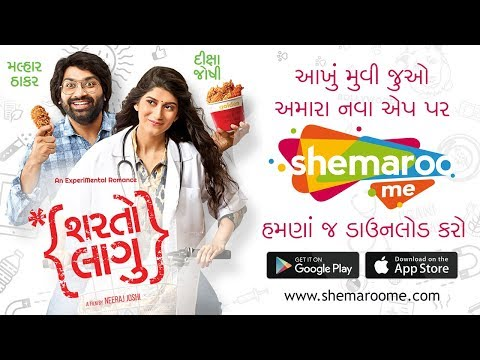 Sharto Lagu | Superhit Movie | Malhar Thakkar | Watch Full Movie On #ShemarooMe App - Download Now