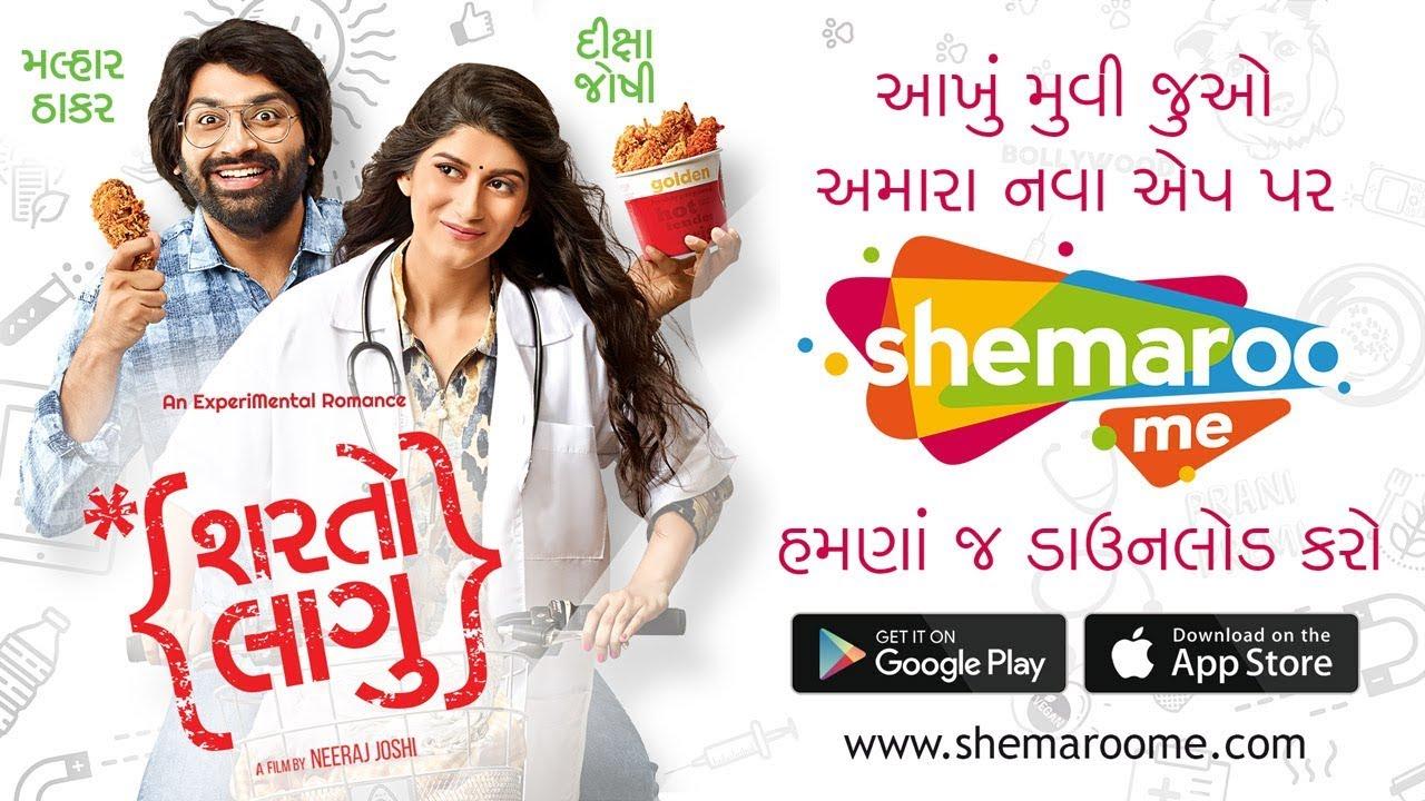 Sharto Lagu Superhit Movie Malhar Thakkar Watch Full Movie On Shemaroome App Download Now