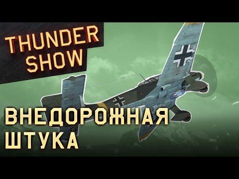 War Thunder: New technology for sky and cloud renderingиз YouTube · Длительность: 2 мин8 с