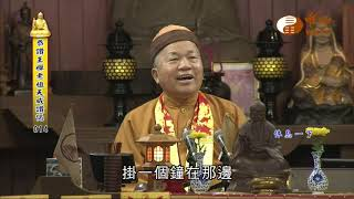 【恭讚王禪老祖教主天威讚偈14】| WXTV唯心電視台