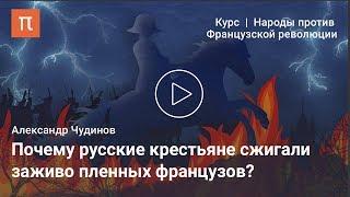 Наполеон в восприятии русского народа — Александр Чудинов