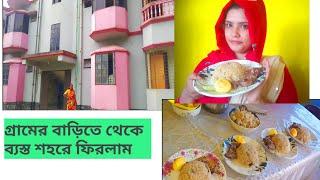 আলহামদুলিল্লাহ আমরা খুব ভালো ভাবে টাংগাইলের বাসায় পৌঁছে গেছি/Bangladeshi Vlogger Toma