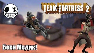 Team Fortress 2 - Медик с арбалет