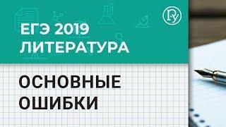 Основные ошибки в ЕГЭ-2019 по литературе