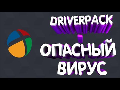 Никогда Не Обновляйте Драйвера Программой DriverPack