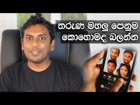 Apps සිකුරාදා Ep 05 – FaceApp for Android and iPhone Review in Sinhala