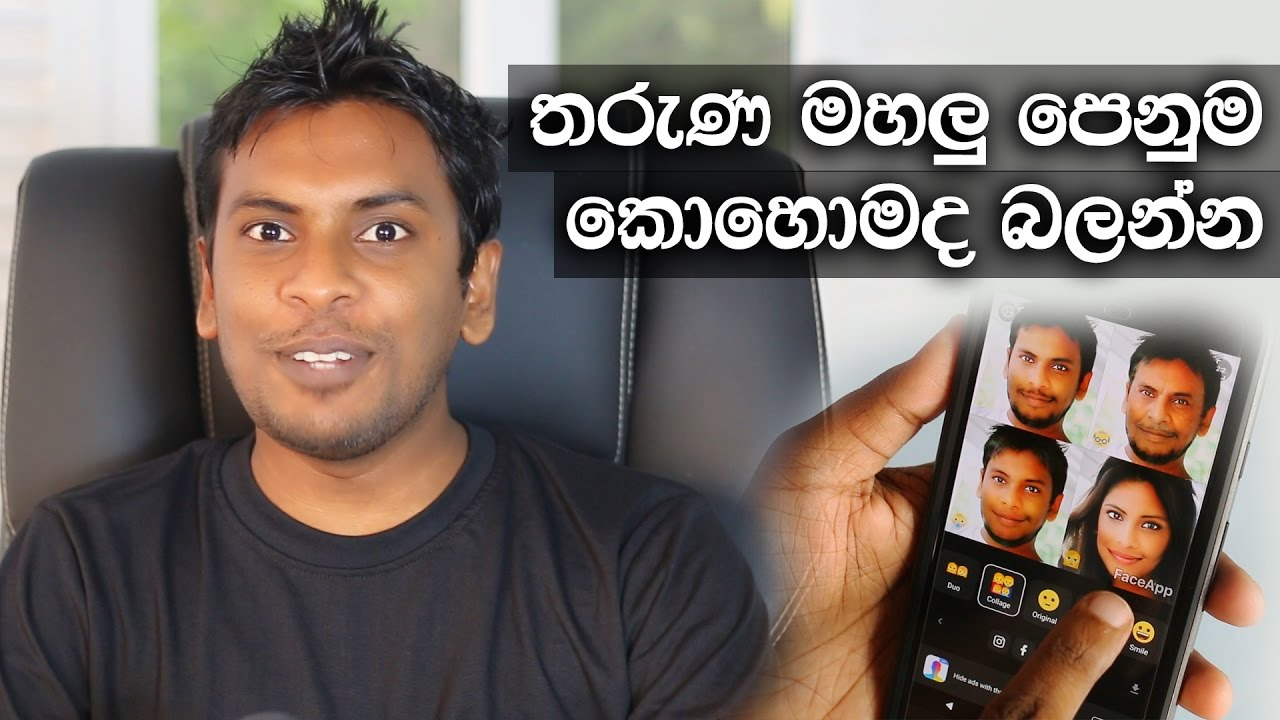 Apps සිකුරාදා Ep 05 - FaceApp for Android and iPhone Review in Sinhala