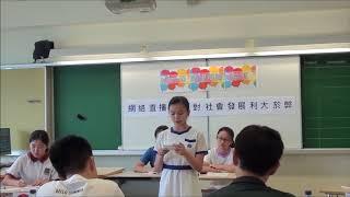 Publication Date: 2018-07-07   Video Title: 【第一屆香港辯論聯賽】次輪B組#1.2_「網絡直播風氣對社會