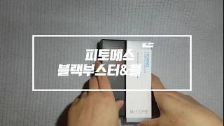피토메스 블랙부스터 & 클렌저 사용후기