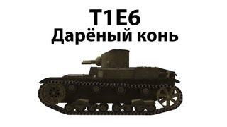 обзор танка - T1E6