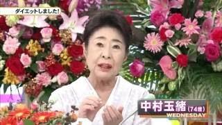中村玉緒 × タモリ 超貴重対談!!人生初のダイエットで・・・? 中村玉...