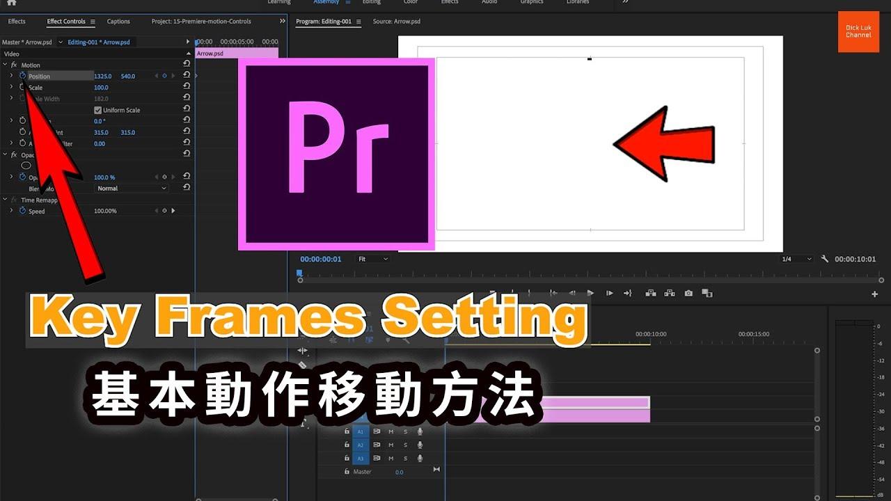 Adobe Premiere Pro CC 初學者入門教學: 基本動作移動方法(#廣東話) - YouTube