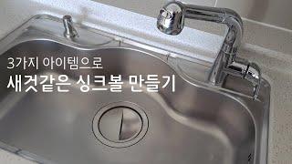 Sub) 미니멀라이프를 향한 싱크대 개수대 비움, 싱크…