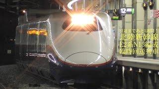北陸新幹線E2系N13編成 臨時回送列車 170326 HD 1080p