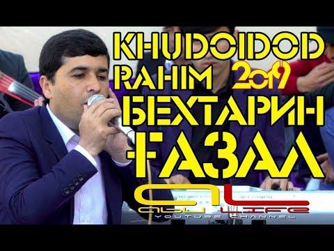 Худойдоди Рахим - БЕХТАРИН ГАЗАЛ БО ОВОЗИ ЗИНДА | ПУРРА 2019 | Khudoydod Rahim -  2019