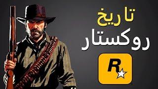تاريخ شركة  Rockstar Games