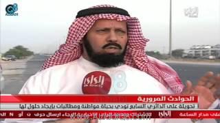 ناصر العتيبي: أبنتي حصة توفت وهي ذاهبه للكلية بسبب تحويله على طريق الموت الدائري السابع