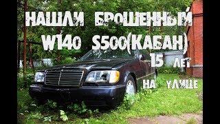 Нашли брошенный Mercedes w140 s500(кабан). 5 лет на улице. Вариант 3.