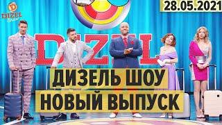 Дизель Шоу – 94 НОВЫЙ ВЫПУСК – 28.05.2021   ЮМОР ICTV