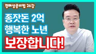 [법원경매] 종잣돈 2억! 행복한 노년이 보장된다-자본…